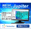 株式会社テクノスター 企業イメージ