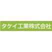 タケイ工業株式会社 企業イメージ