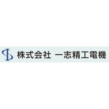 株式会社一志精工電機 企業イメージ
