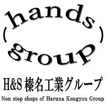H&S 榛名工業グループ 企業イメージ