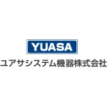 ユアサシステム機器株式会社 企業イメージ