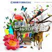 東海電子印刷株式会社 企業イメージ