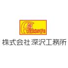 株式会社深沢工務所 企業イメージ