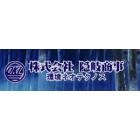 株式会社隠岐商事 企業イメージ