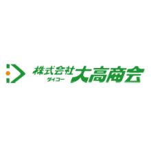 株式会社大高商会 企業イメージ