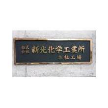 株式会社新光化学工業所 企業イメージ