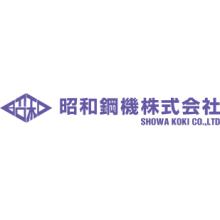 昭和鋼機株式会社 企業イメージ