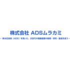 株式会社ADSムラカミ 企業イメージ