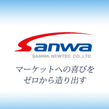 三和ニューテック株式会社 企業イメージ