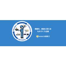 株式会社丸橋鉄工 企業イメージ