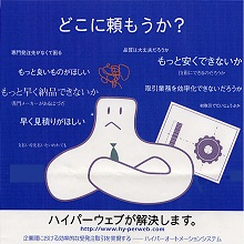 株式会社ハイパーウェブ 企業イメージ
