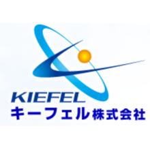 キーフェル株式会社 企業イメージ