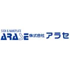 株式会社アラセ 企業イメージ