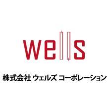 株式会社ウェルズコーポレーション 企業イメージ