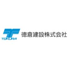 徳倉建設株式会社 企業イメージ