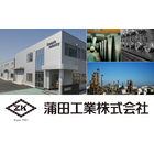 蒲田工業株式会社 企業イメージ