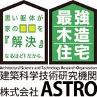 株式会社ASTRO 企業イメージ