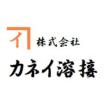 株式会社カネイ溶接 企業イメージ