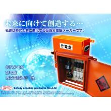 セフティー電気用品株式会社 企業イメージ