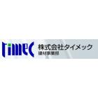 株式会社タイメック建材事業部 企業イメージ