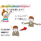 日本総合住生活株式会社 企業イメージ