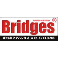 株式会社フタハシ技研 企業イメージ