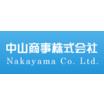 中山商事株式会社 企業イメージ