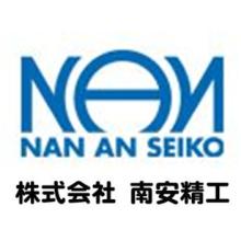株式会社南安精工 企業イメージ