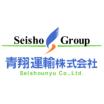 青翔運輸株式会社 企業イメージ