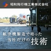 昭和飛行機工業株式会社 企業イメージ