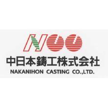 中日本鋳工株式会社 企業イメージ