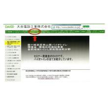 大央電設工業株式会社 企業イメージ