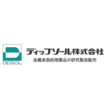 ディップソール株式会社 企業イメージ