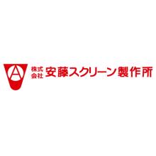 株式会社安藤スクリーン製作所 企業イメージ