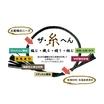 圓井繊維機械株式会社 企業イメージ