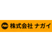 株式会社ナガイ 企業イメージ