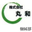 株式会社丸和 機械部 企業イメージ