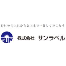 株式会社サンラベル 企業イメージ