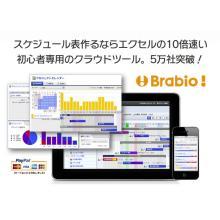 ブラビオ株式会社 企業イメージ