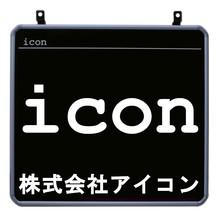 株式会社アイコン 企業イメージ