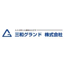 三和グランド株式会社 企業イメージ