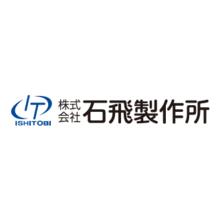 株式会社石飛製作所 企業イメージ