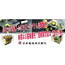 日幸電機株式会社 企業イメージ