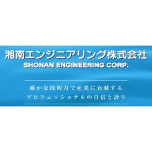 湘南エンジニアリング株式会社 企業イメージ