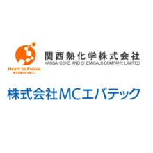 関西熱化学株式会社(製造元:株式会社MCエバテック) 企業イメージ