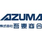 ロゴ『AZUMA』『株式会社吾妻商会』.png