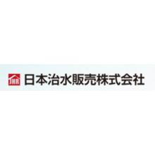 日本治水販売株式会社 企業イメージ