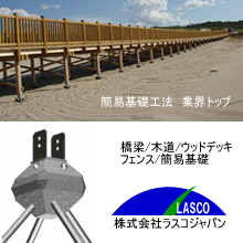 株式会社ラスコジャパン 企業イメージ