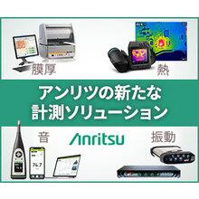 アンリツ株式会社 企業イメージ