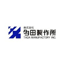 株式会社多田製作所 企業イメージ